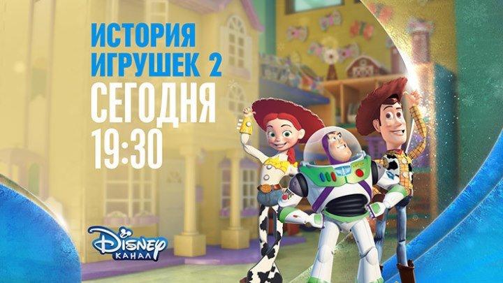 """""""История игрушек-2"""" на Канале Disney!"""