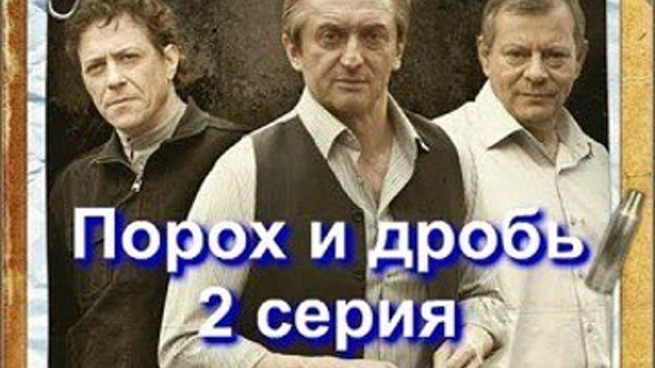 Порох и дробь. 2012. 2 серия из 24. Детектив