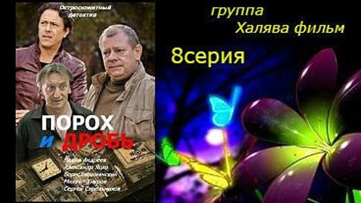 Порох и дробь. 2012. 8 серия из 24. Детектив