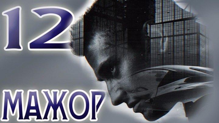 Мажор - 1СЕЗОН сер.12 ЗАКЛЮЧИТЕЛЬНАЯ - https://ok.ru/kinokayflu
