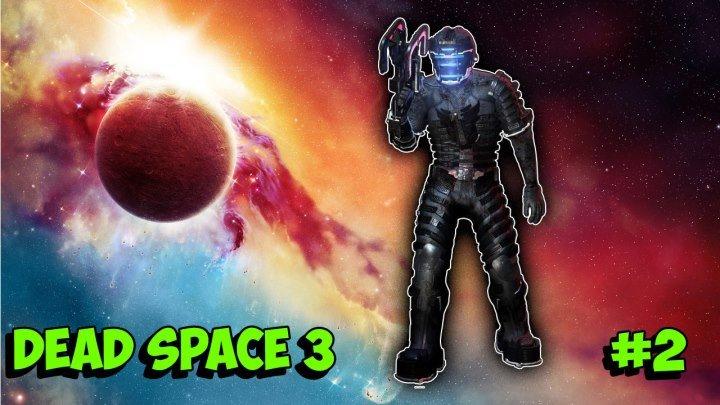 2# Dead Space 3 - Мертвый космос, что же скрывается за его пределами?