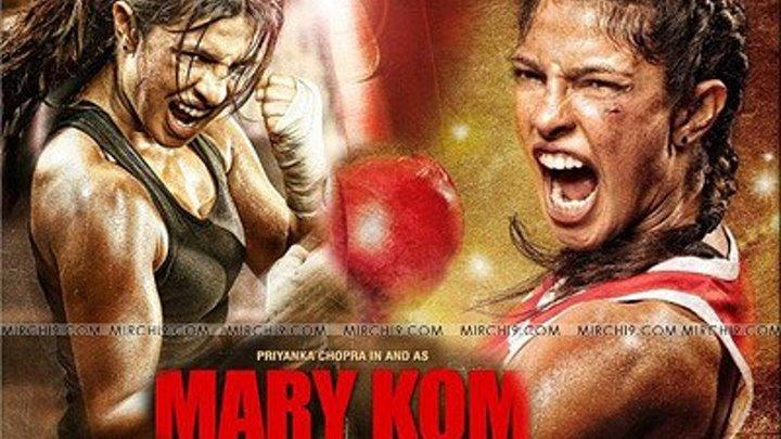 Мэри Ком (Индия) (2014)