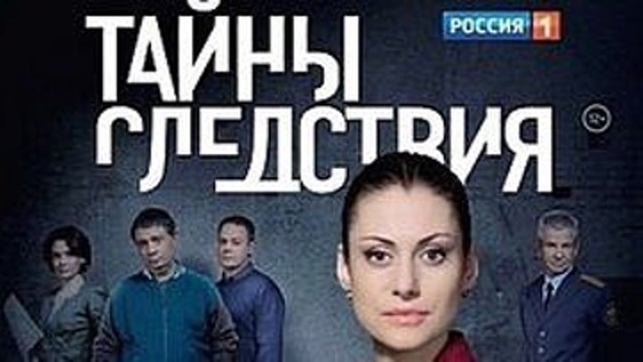 Тайны следствия (16 сезон, 4 фильм) (2016) смотреть онлайн