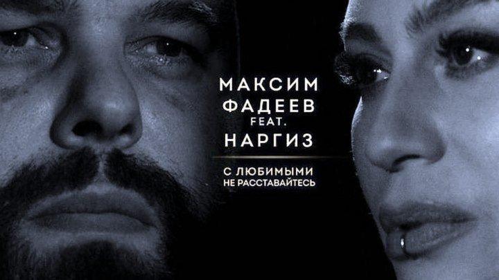Максим Фадеев feat. Наргиз — С Любимыми не расставайтесь