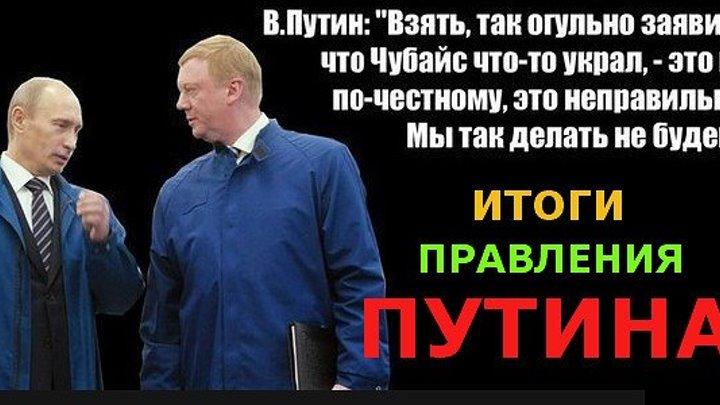 Итоги 16 летнего правления Путина ...