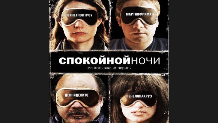 """""""Спокойной ночи"""" _ (2007) Фэнтези,драма,мелодрама,комедия."""