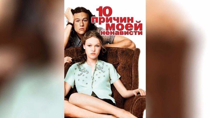10 причин моей ненависти к тебе (1999) https://ok.ru/kinokayflu