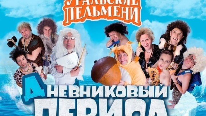 Дневниковый период - Уральские Пельмени