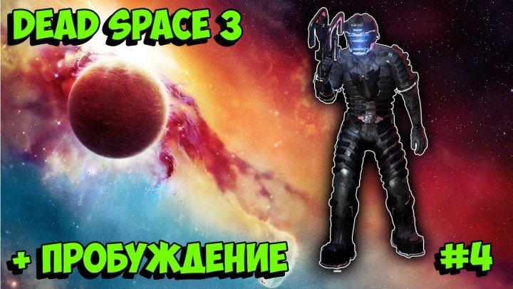 4# Dead Space 3 - Мертвый космос, что же скрывается за его пределами?
