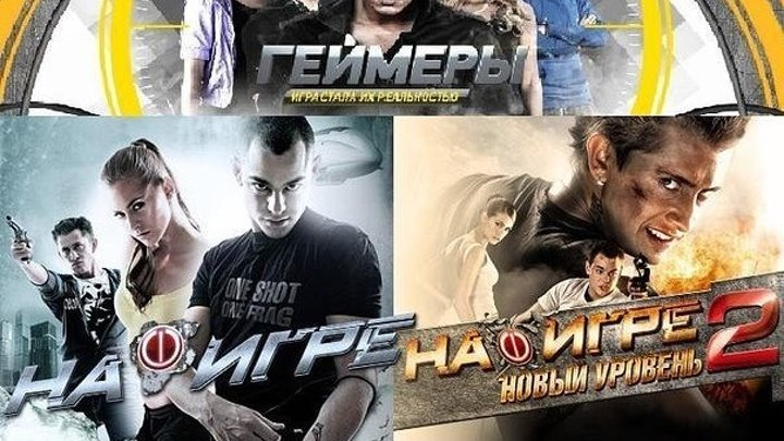 геймеры(1-4 из 8)продолжение НА ИГРЕ