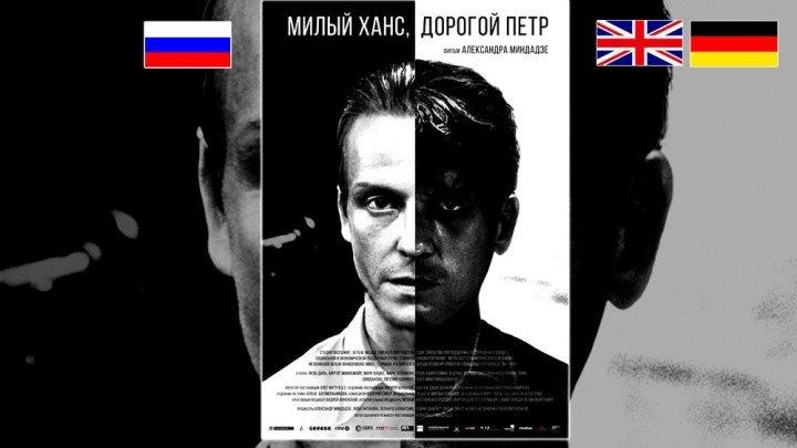 Милый Ханс, дорогой Петр (2016) Драма