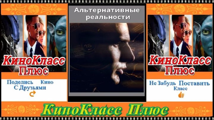 Альтернативные реальности(2016)-фантастика,триллер,драма...