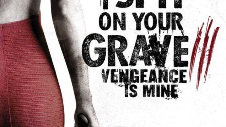 Я плюю на ваши могилы 3 (2015) HD Жанр: Триллер, Ужасы. Страна: США.