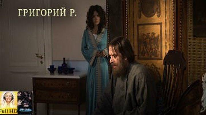 Григорий Р. - 1-4 серия/8 Full HD Драма, история, биография