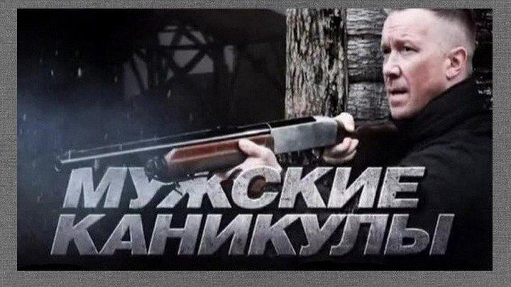 Мужские каникулы (2 серия) Боевик, драма, криминал