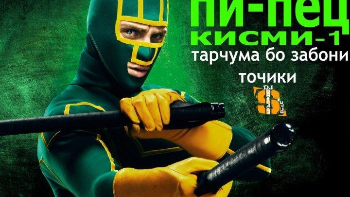ПИПЕЦ-кисми-1-ТОЧИКИ