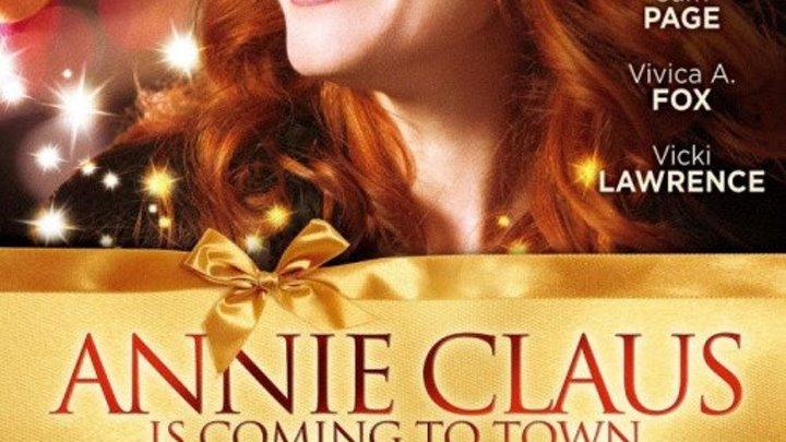 новогодний семейный фильм _ Годичный отпуск Энни Клаус - Annie Claus is Coming to Town _ классный фильм для всей семьи