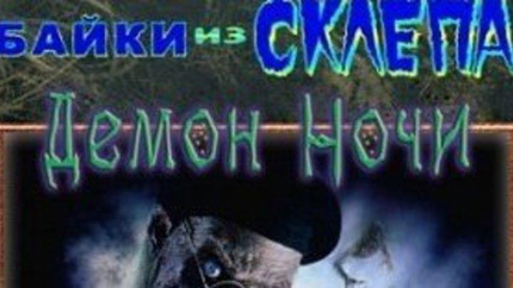 Байки из склепа - Демон ночи (1995)