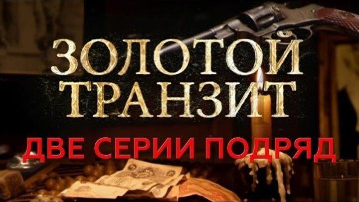 """(2016)""""Золотой транзит"""". Две серии подряд-наше кино"""