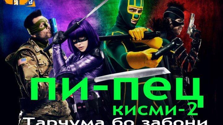ПИПЕЦ-кисми-2-ТОЧИКИ