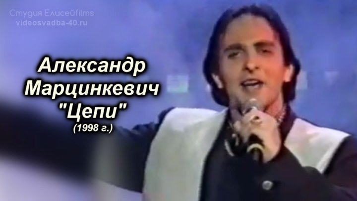 Александр Марцинкевич - Цепи / 1998