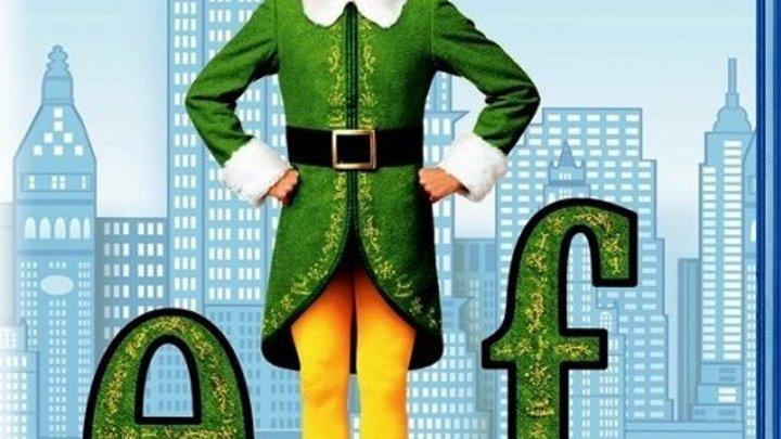 новогодний семейный фильм _Эльф / Elf.2003.Жанр: фэнтези, комедия, семейный