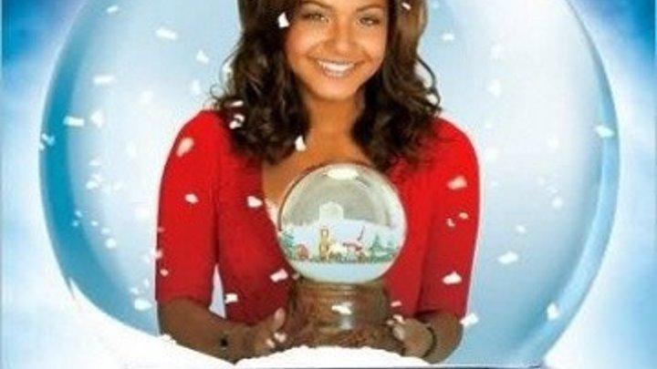 Идеальное Рождество (Снежный глобус) новогодний фильм