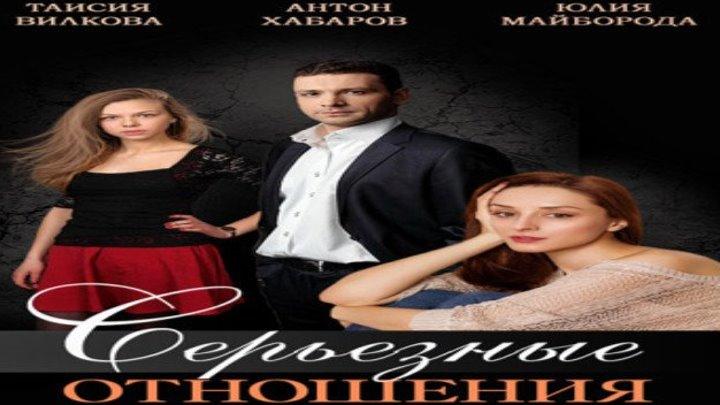 Серьезные отношения, фильм целиком (мелодрама)