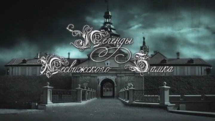 Легенды Несвижского замка