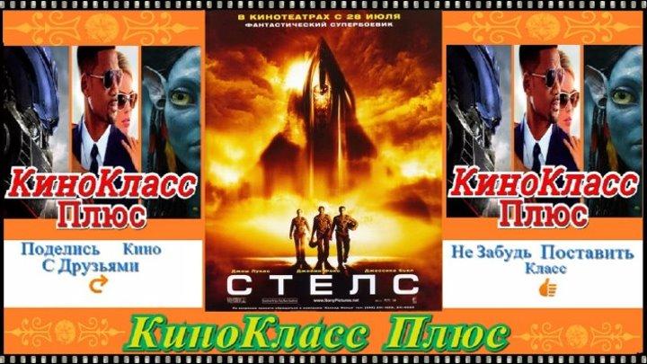 Стелс(HD-720)(2005)-фантастика,боевик,триллер,приключения...