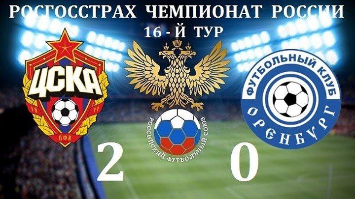 ЦСКА – Оренбург 2-0 РФПЛ (30.11.2016) Обзор матча
