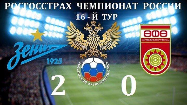 Обзор матча- Футбол. РФПЛ. 16-й тур. Зенит - Уфа 2-0
