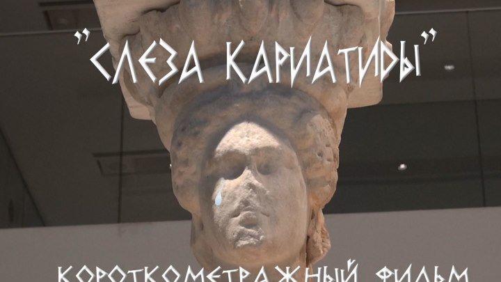 """Слеза кариатиды"" - ΤΟ ΔΑΚΡΥ ΤΗΣ ΚΑΡΥΑΤΙΔΑΣ/"