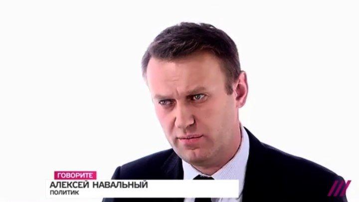 Путин боится не оппозиционеров, а своего окружения. Алексей Навальный на До///де. 16.12.2016