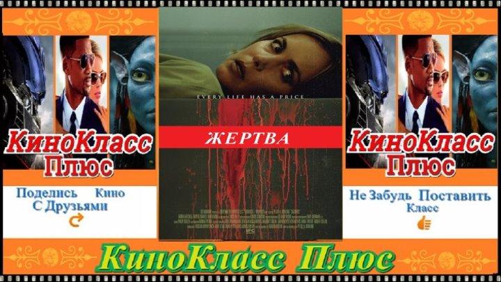 Жертва(HD-720)(2016)(16+)-триллер,детектив...