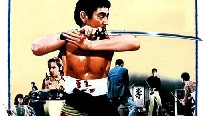 Якудза (Япония, США, 1974 г.)