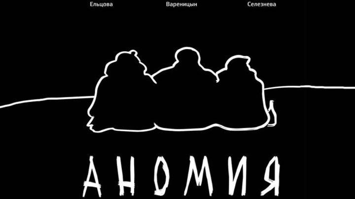 AHOMИЯ 2OI6 HD