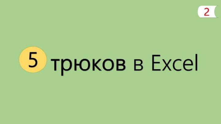 5 интересных трюков в Excel [2]