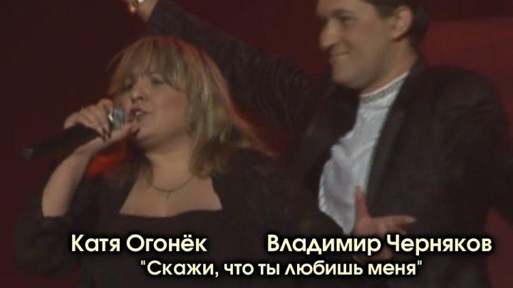 Катя Огонёк и Владимир Черняков - Скажи что ты любишь меня / Питер 2006