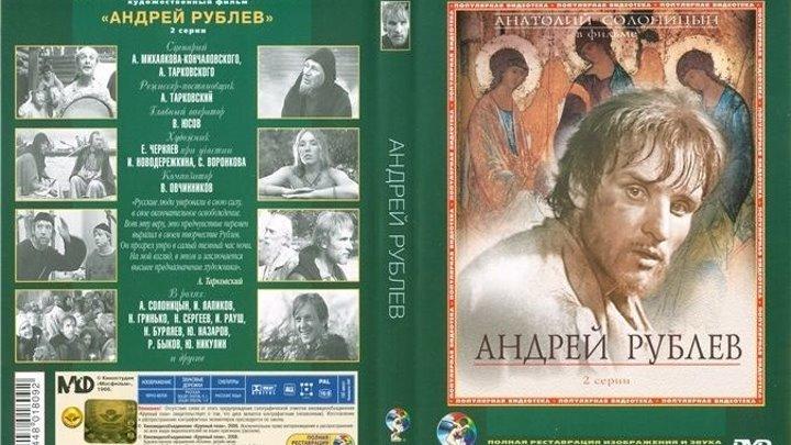 Андрей Рублев - Андрей Тарковский , 1966