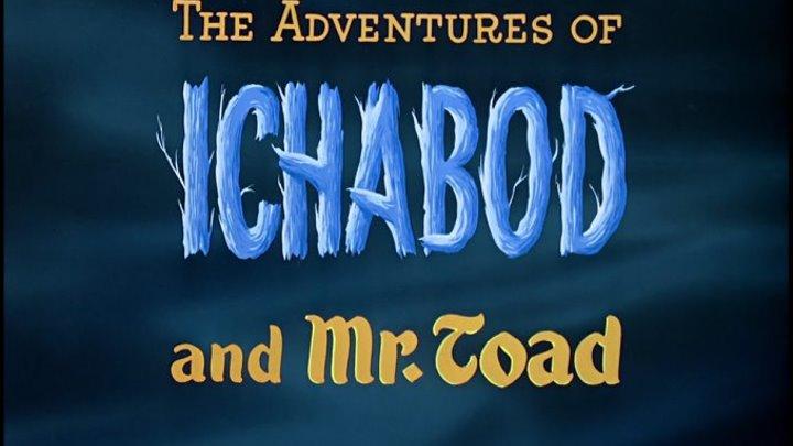"""Мультфильм """" Приключения Икабода и мистера Тоада """" 1949 г. (6+) США."""