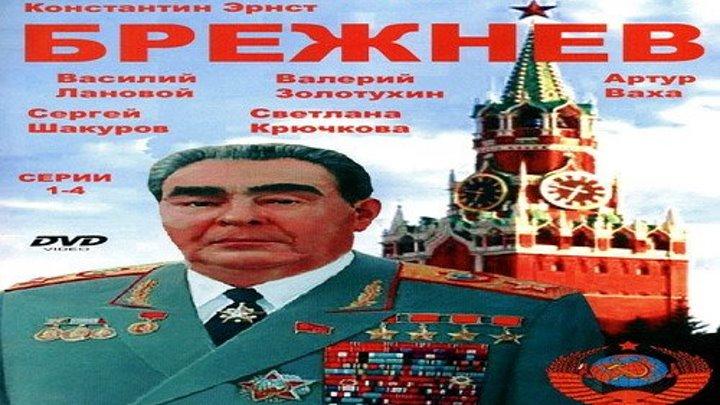 Брежнев-(4 серии)