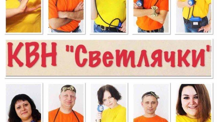 "Команда КВН ""Светлячки"" ПР-8. Видео с репетиций)))"