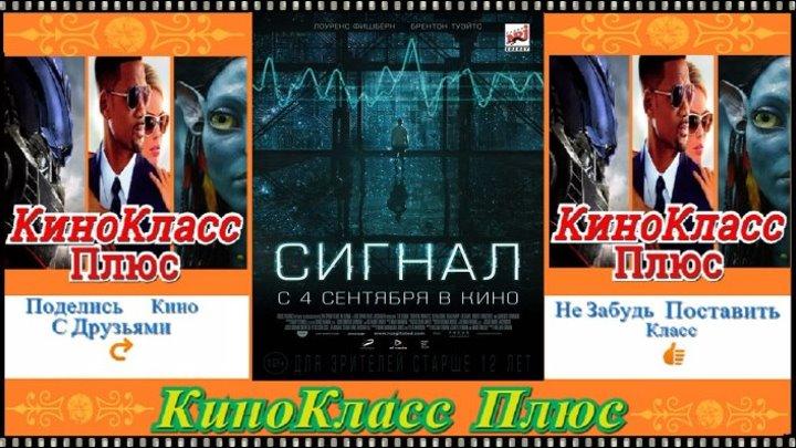 Сигнал(HD-720)(2014)-фантастика,триллер...