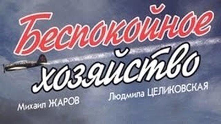 """К/Ф """" Беспокойное хозяйство """" 1946 г. (0+) СССР. Мюзикл, Комедия, Военный."""