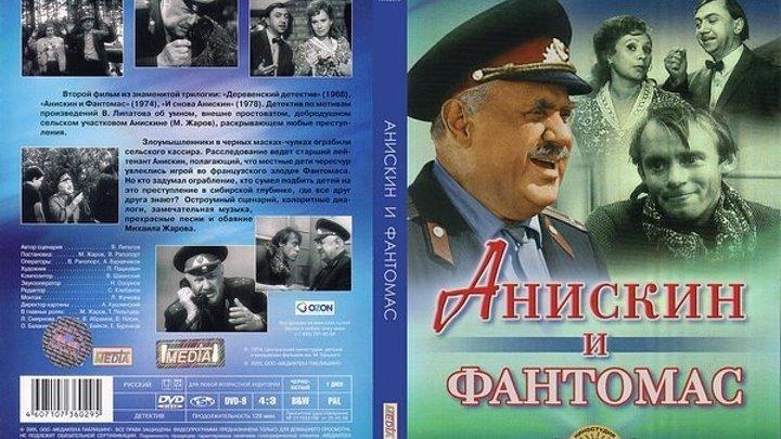 """К/Ф """" Анискин и Фантомас """" 1 серия.1973 г. (0+) СССР. Комедия, Криминал, Семейный."""