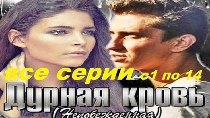 ДУРНАЯ КРОВЬ HD 720р СЕРИАЛ С 1 ПО 14 СЕРИЮ