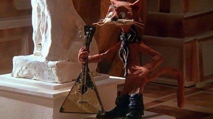 Кот в сапогах (Россия 1995 HD) Пластилиновый Мультфильм 👍