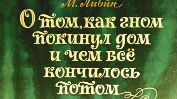 """Мультфильм """" О том как гном покинул дом """" 1976 (6+) СССР. мультфильм, короткометражка, детский"""