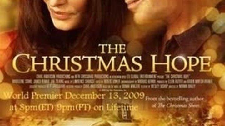 новогодняя мелодрама _РАСТРОГАЕТ ДО СЛЕЗ_ Рождественская надежда / The Christmas Hope 2009